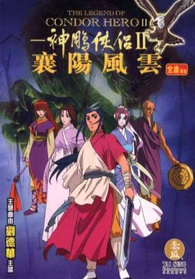 Legend Of The Condor Hero II